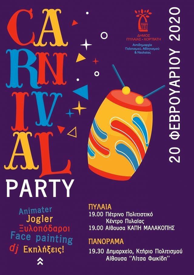 Καρναβαλικές εκδηλώσεις στο Δήμο Πυλαίας-Χορτιάτη - η Αφίσα