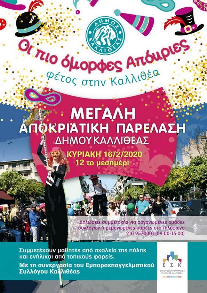 Μεγάλη Αποκριάτικη Παρέλαση στο Δήμο Καλλιθέας η Αφίσα της εκδήλωσης