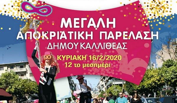 Μεγάλη Αποκριάτικη Παρέλαση για 1η φορά στο Δήμο Καλλιθέας
