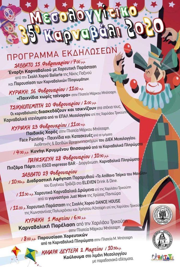 35ο Μεσολογγίτικο Καρναβάλι 2020 Δήμος Ιεράς πόλεως Μεσολογγίου Αναλυτικό Πρόγραμμα Εκδηλώσεων