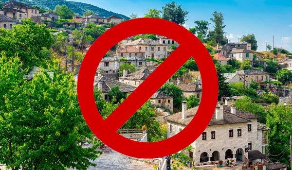 «Δεν πάμε χωριό…» το σύνθημα του Δήμου Αγράφων