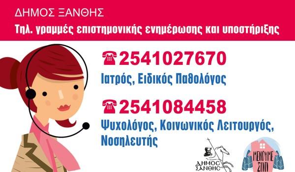 Επιπλέον Τηλεφωνικές Γραμμές Ενημέρωσης και Υποστήριξης στο Δήμο Ξάνθης