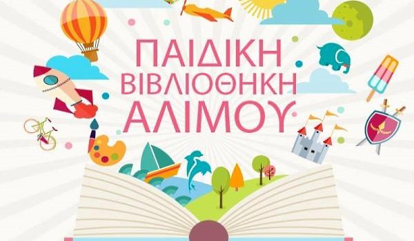 Αλλάζω σελίδα…από τη Βιβλιοθήκη στο Σπίτι!