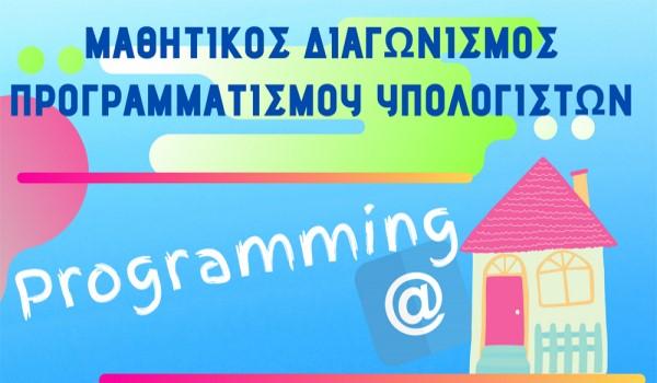 Μαθητικός Διαγωνισμός από το Σπίτι «Programming@home»
