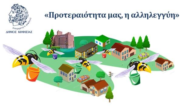 Δήμος Κηφισιάς: «Προτεραιότητα μας, η Κοινωνική αλληλεγγύη»