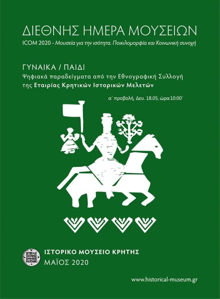 Διεθνής Ημέρα Μουσείων 2020 Ιστορικό Μουσείο Κρήτης Αφίσα