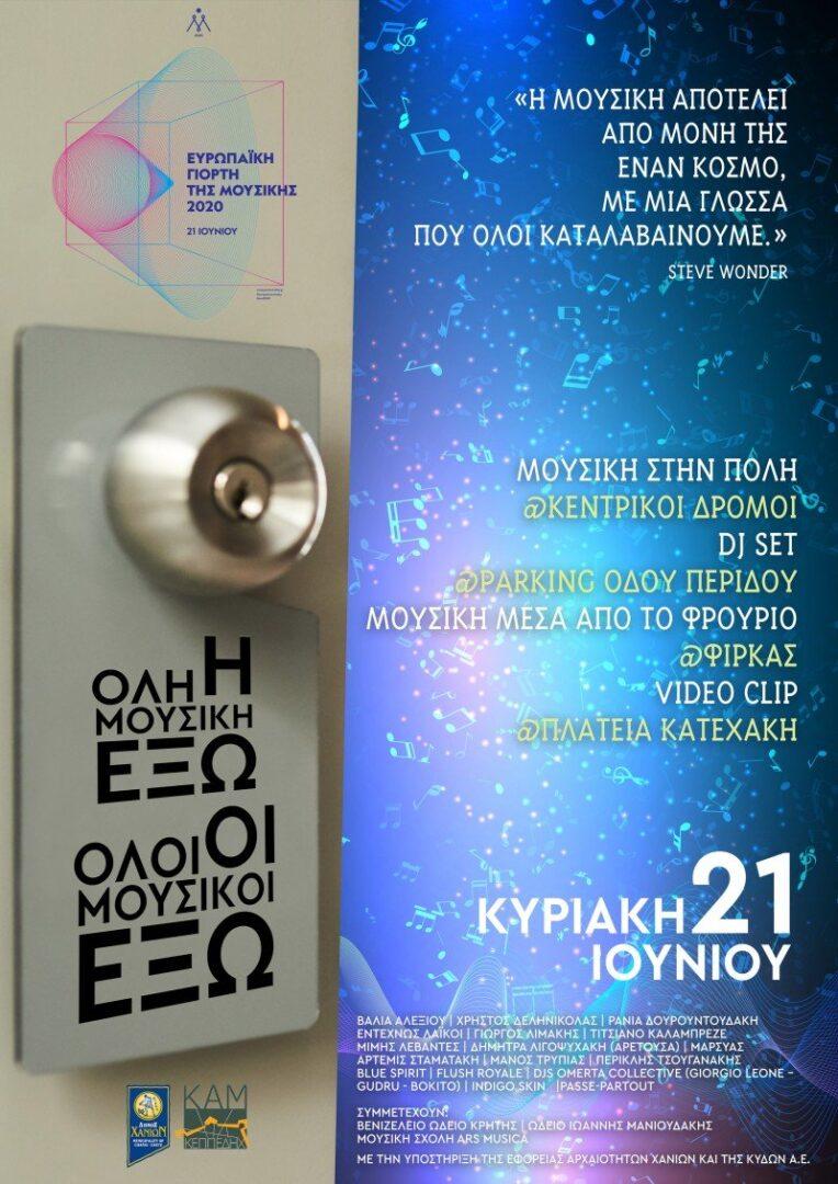 «Όλη η μουσική έξω, όλοι οι μουσικοί έξω» Συμμετοχή Δήμου Χανίων στην Ευρωπαϊκή Γιορτή Μουσικής Αφίσα
