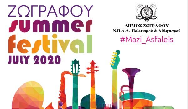Αρχίζει το Ζωγράφου Summer Festival στο Δήμο Ζωγράφου
