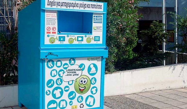 Κάδοι ανακύκλωσης ιματισμού στο Δήμο Δράμας