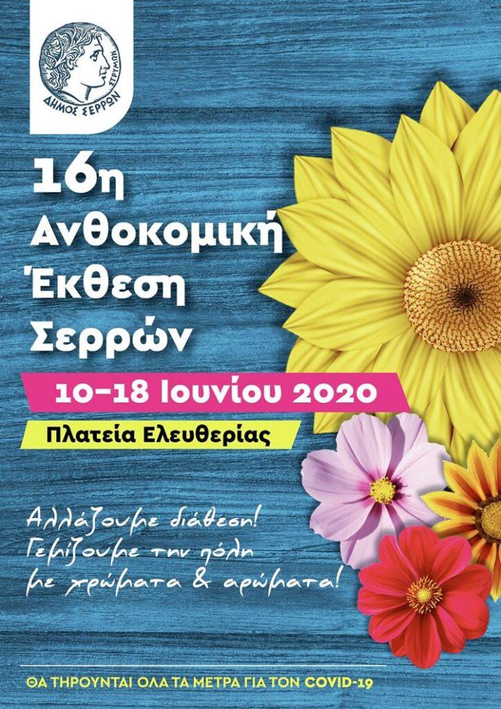 Ξεκινάει η 16η Ανθοκομική Έκθεση Σερρών