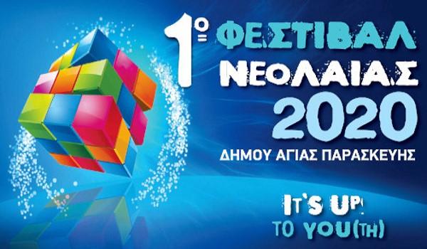 Τέλος Σεπτέμβρη το 1ο Φεστιβάλ Νεολαίας στο Δήμο Αγ.Παρασκευής