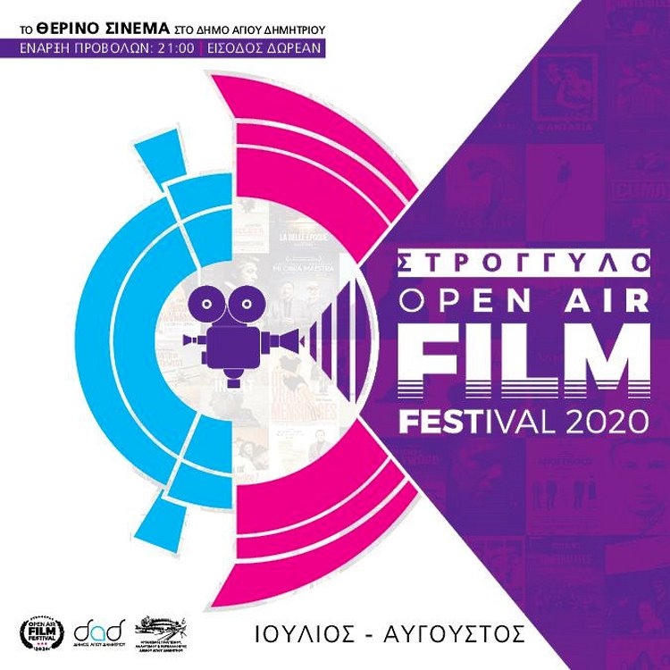 Open Air Film Festival στο Δήμο Αγ.Δημητρίου Αφίσα Εκδήλωσης