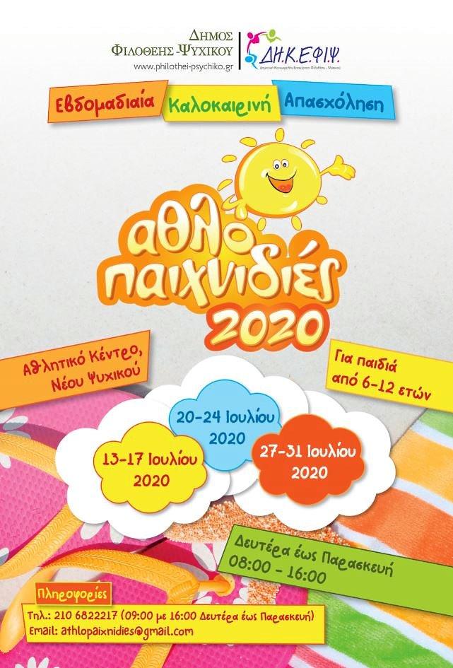 Αθλοπαιχνιδιές 2020 στο Δήμο Φιλοθέης-Ψυχικού Αφίσα εκδηλώσεων