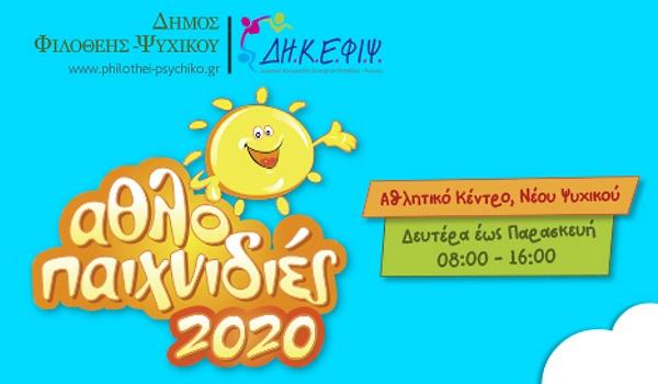 Αθλοπαιχνιδιές 2020 στο Δήμο Φιλοθέης-Ψυχικού