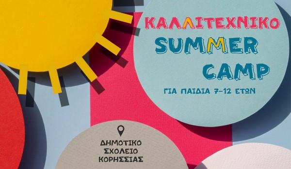 Καλλιτεχνικό Summer Camp στην Κέα