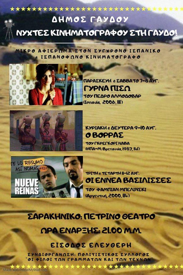 Νύχτες κινηματογράφου στη  Γαύδο Αφίσα