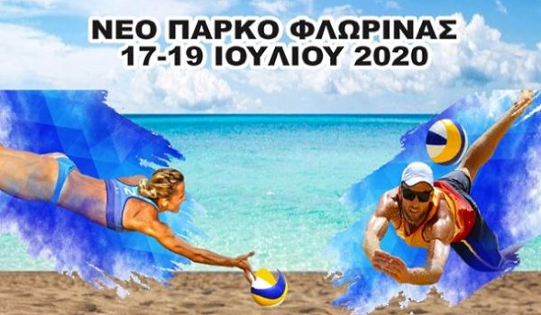 Τουρνουά Beach Volley στο Δήμο Φλώρινας