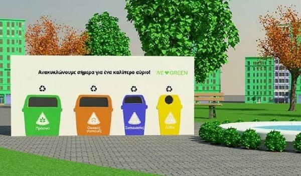 Το πρώτο Πράσινο Σημείο στο Δήμο Βέλου Βόχας