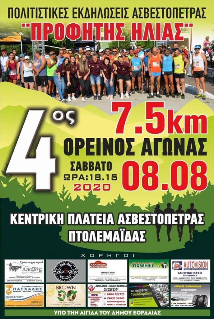 4ος Ορεινός Αγώνας στο Δήμο Εορδαίας Αφίσα Εκδήλωσης