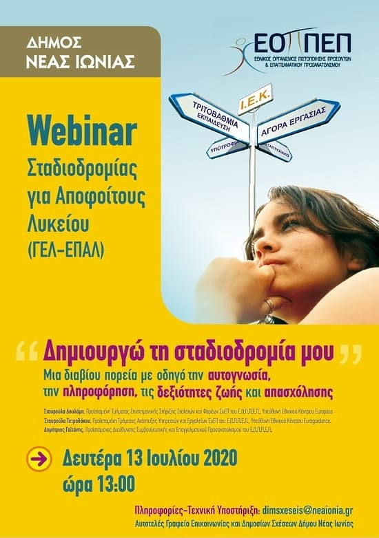 Webinar Σταδιοδρομίας για Αποφοίτους Λυκείου στο Δήμο Ν. Ιωνίας - Αφίσα εκδήλωσης