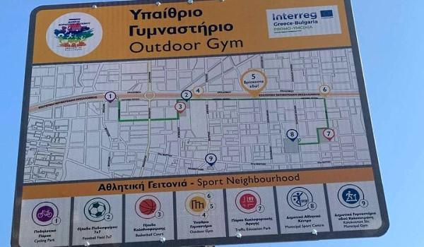 «Αθλητική Γειτονιά»: Ανάδειξη των χώρων στο Δήμο Κορδελιού-Ευόσμου