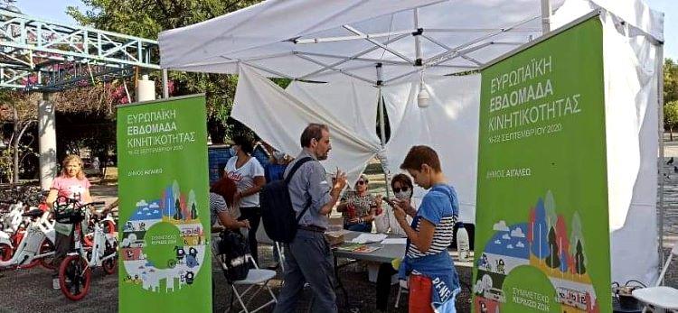 Δράσεις για τη Βιώσιμη Κινητικότητα στο Δήμο Αιγάλεω