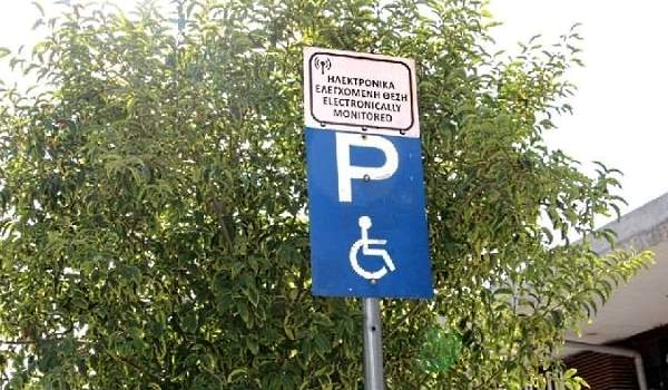 Θέσεις στάθμευσης ΑμεΑ στα Χανιά: Σε πλήρη λειτουργία το σύστημα παρακολούθησης