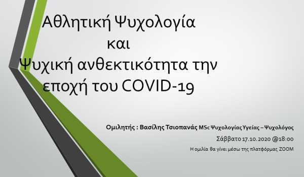 Διαδικτυακή Ομιλία στο Δήμο Πεντέλης σχετικά με την ψυχολογία των αθλητών την εποχή του Covid-19