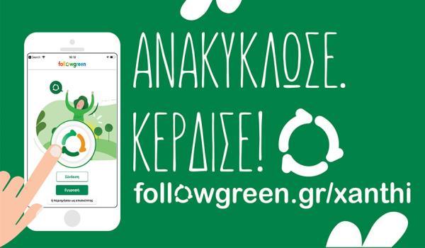 Διαδικτυακή Πλατφόρμα Ανακύκλωσης στο Δήμο Ξάνθης