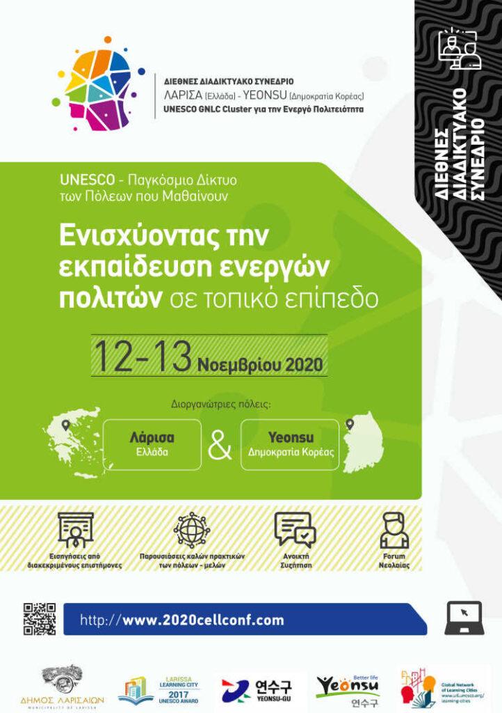 Διεθνές Συνέδριο UNESCO Συνδιοργανώτρια πόλη η Λάρισα Αφίσα Συνεδρίου
