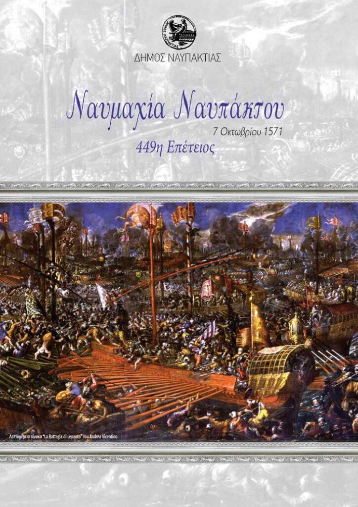 Ναυμαχία της Ναυπάκτου 449η Επέτειος με εξ΄αποστάσεως εορτασμούς Αφίσα