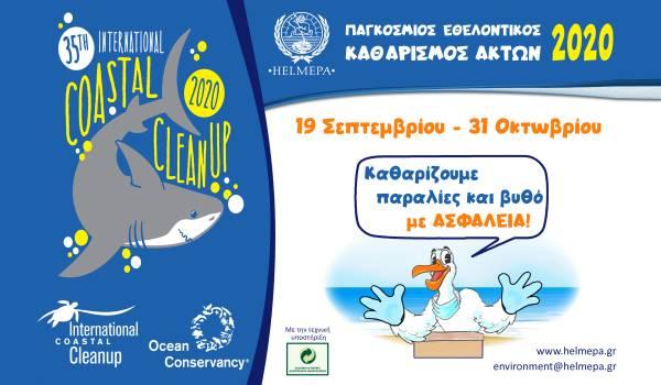 Παγκόσμιος Εθελοντικός Καθαρισμός Ακτών 2020: Συμμετοχή του Δήμου Κέας