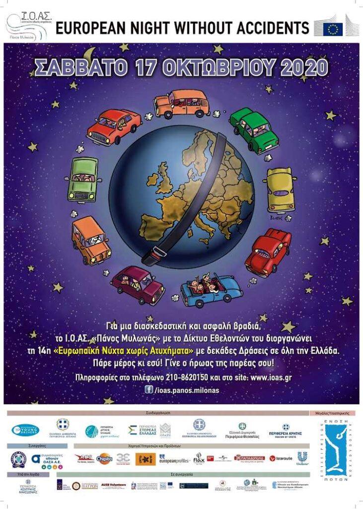 """""""Ευρωπαϊκή Νύχτα χωρίς Ατυχήματα"""" σε Αγρίνιο, Μεσολόγγι και Ναύπακτο Αφίσα"""