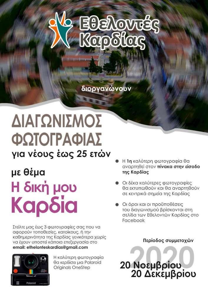 Διαγωνισμός φωτογραφίας με στόχο την ανάδειξη της Κοινότητας Καρδίας στη Θέρμη Αφίσα