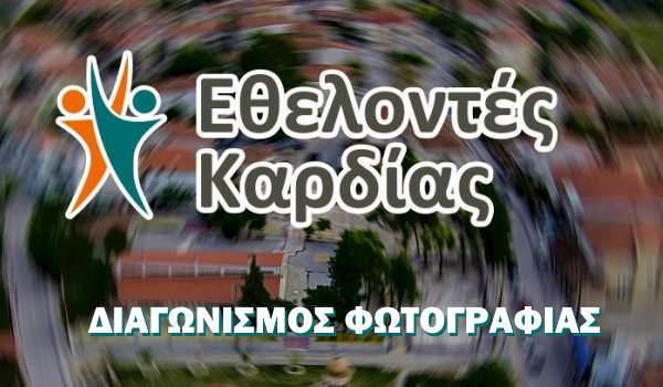 Διαγωνισμός φωτογραφίας με στόχο την ανάδειξη της Καρδίας του Δήμου Θέρμης