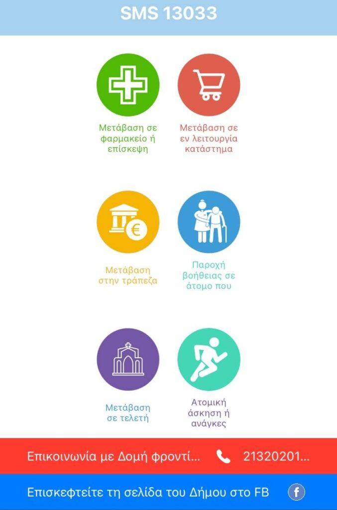 Καινοτόμα εφαρμογή για smartphones από τον Δήμο Βάρης-Βούλας-Βουλιαγμένης Στιγμιότυπο εφαρμογής