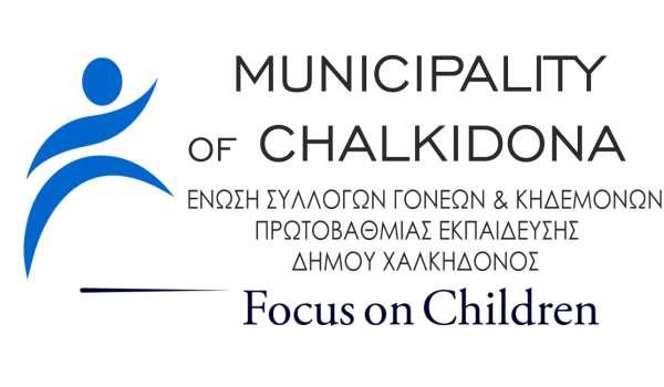 Καινοτόμα εφαρμογή σε Σχολείο του Δήμου Χαλκηδόνος