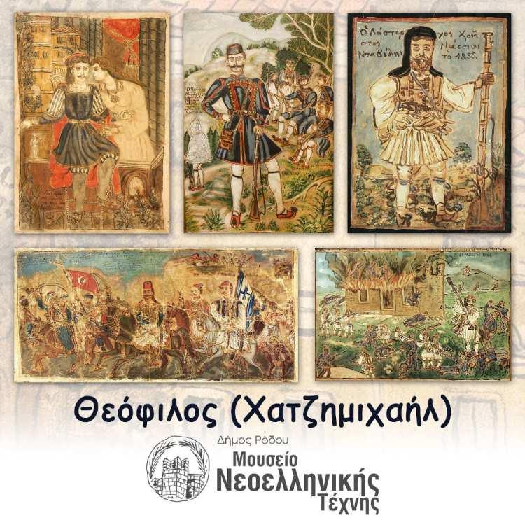 Κινητά Μνημεία ανακηρύχθηκαν έργα του Θεόφιλου στο Μουσείο Ρόδου - Τα 5 έργα