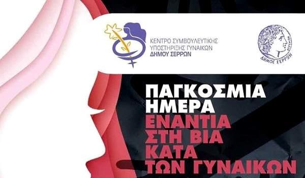 Πολιτισμός εναντίον Βίας στο Δήμο Σερρών