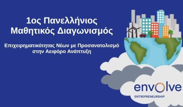 1ος Πανελλήνιος Μαθητικός Διαγωνισμός Επιχειρηματικότητας Νέων