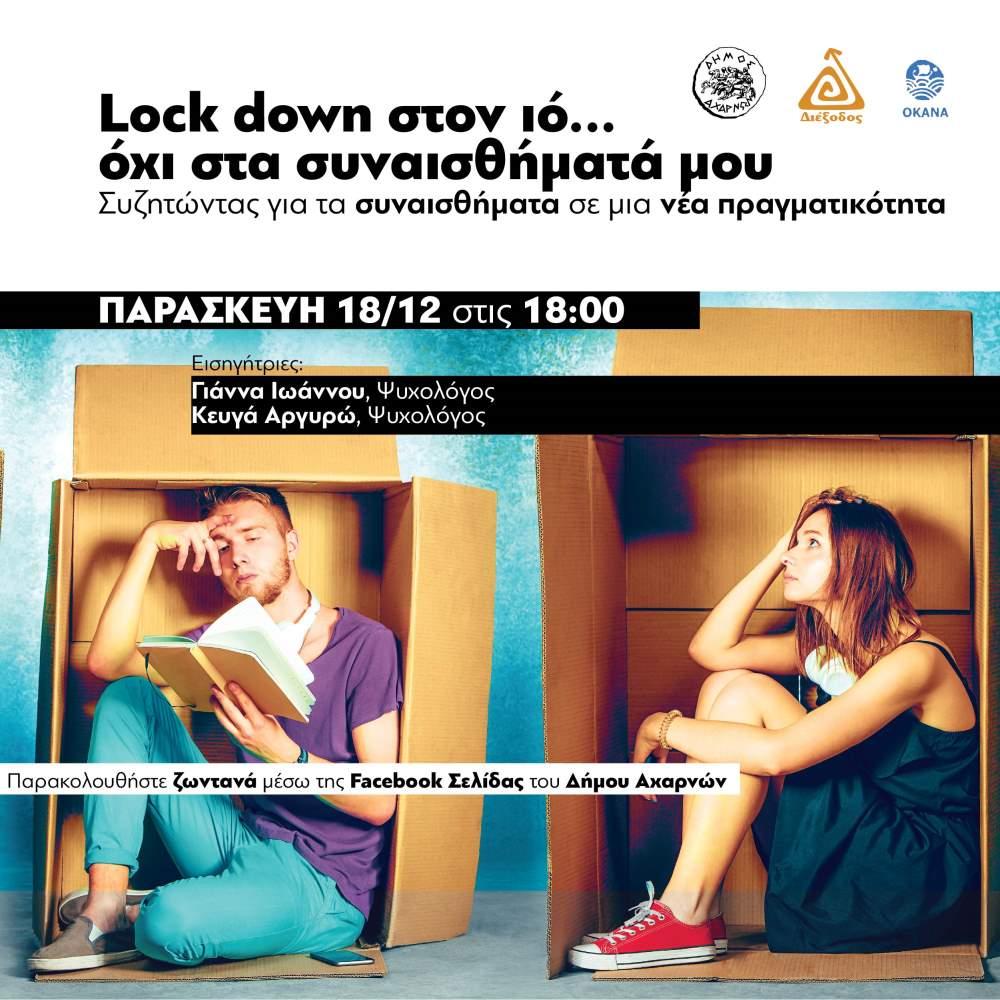 «Lockdown στον ιό... όχι στα συναισθήματά μου» από τον Δήμο Αχαρνών Αφίσα Εκδήλωσης