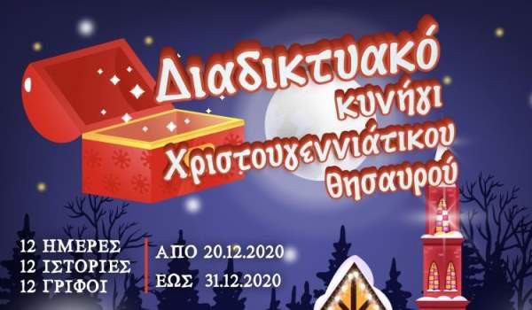 Κυνήγι Θησαυρού: Christmas Edition από τον Δήμο Αγ.Δημητρίου