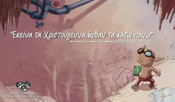 Μουσικοθεατρική παράσταση μέσω διαδικτύου στο Δήμο Λάρισας