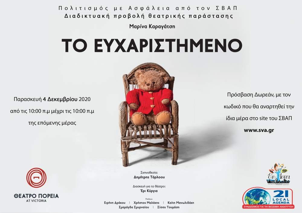 Το ευχαριστημένο Διαδικτυακή Προβολή από τον Σύνδεσμο Βορειο-Ανατολικής Αττικής Πρόσκληση
