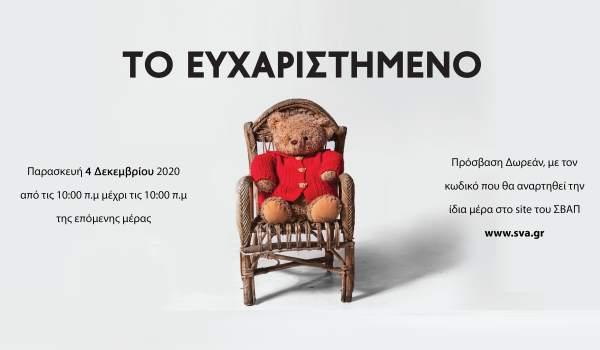 Το ευχαριστημένο: Διαδικτυακή παράσταση από τον Σύνδεσμο Δήμων Βορειοανατολικής Αττικής