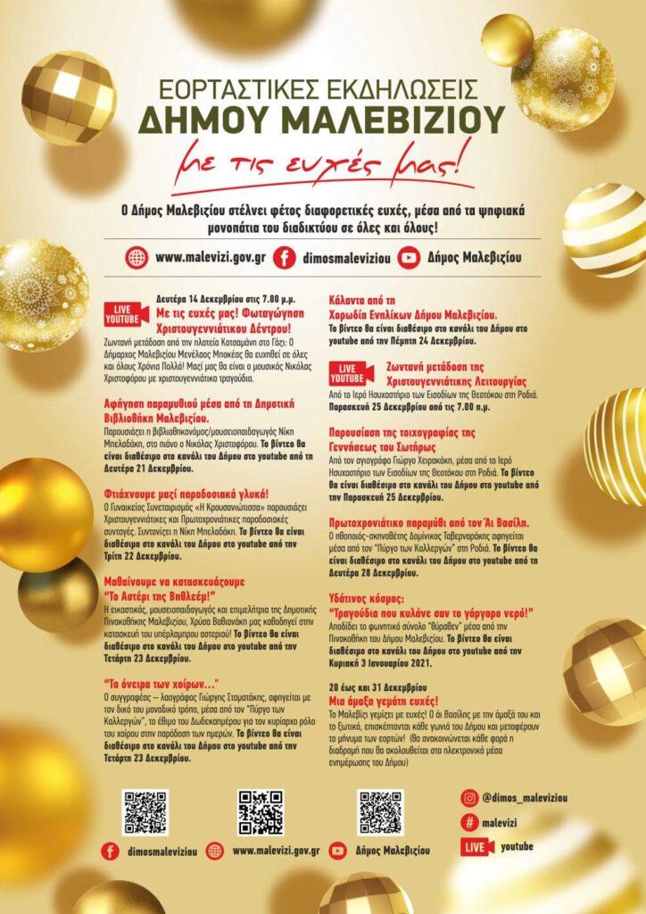 Χριστουγεννιάτικες Εκδηλώσεις στο Δήμο Μαλεβιζίου Το Πρόγραμμα