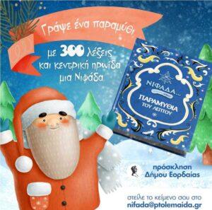 Χριστουγεννιάτικες εκδηλώσεις 2020 στο Δήμο Εορδαίας