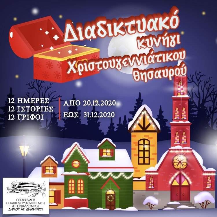 Χριστουγεννιάτικο - Διαδικτυακό Κυνήγι Θησαυρού από τον Δήμο Αγίου Δημητρίου
