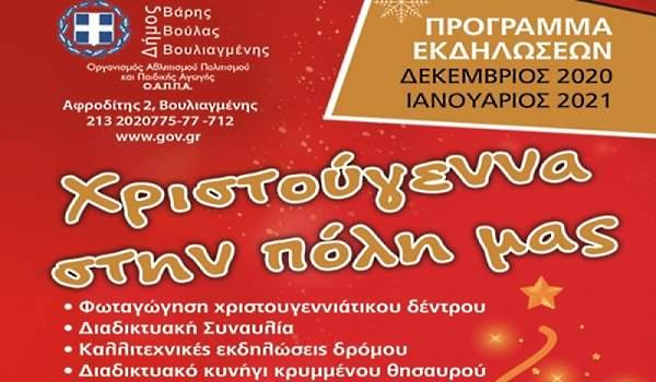 «Χριστούγεννα στη Πόλη μας», από τον Δήμο Β.Β.Β.