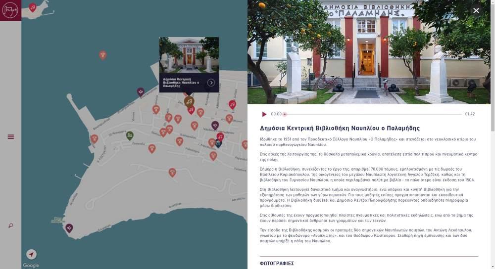 Nafplio Virtual Tour Ταξιδέψτε εικονικά στο Δήμο Ναυπλίου - Στιγμιότυπο